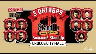 StandUp Show / Crocus City Hall / 3 октября 2015 г.