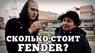 �������� ���� Сколько стоит FENDER? Народный опрос ������
