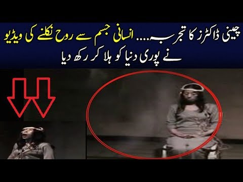 Real Human Soul Experiment | Ghost caught on camera