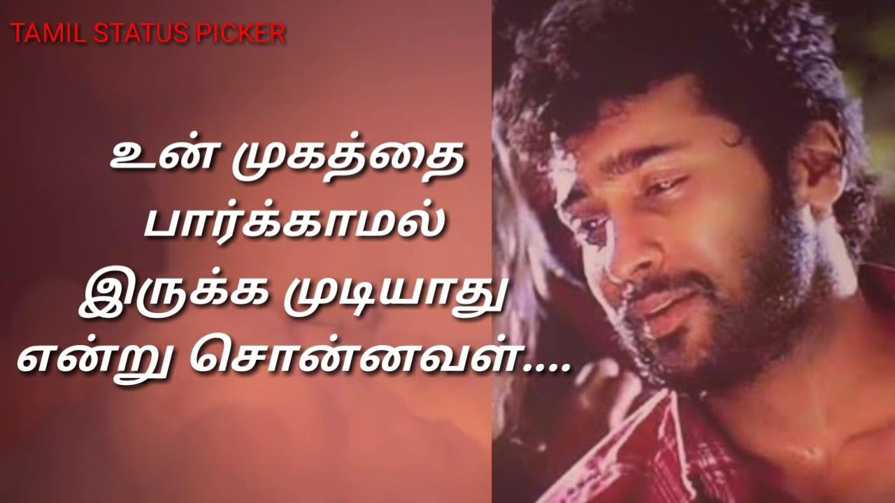 Tamil sad love failure whatsapp status |Tamil sad whatsapp ...