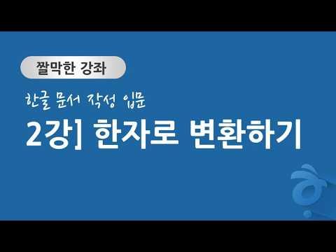 한글 문서 작성 입문 2강] 한자 변환하기