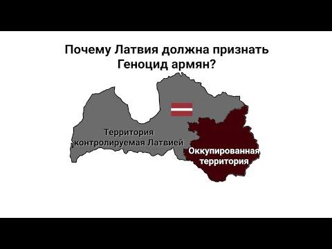 Почему Латвия должна признать Геноцид армян?