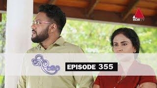 Neela Pabalu | Episode 355 | 20th September 2019 | Sirasa TV