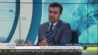 تعليق حسن عبدي حيلة على رفض الصومال قاعدة الامارات العسكرية
