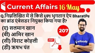 5:00 AM - Current Affairs Questions 16 May 2019 | UPSC, SSC, RBI, SBI, IBPS, Railway, NVS, Police