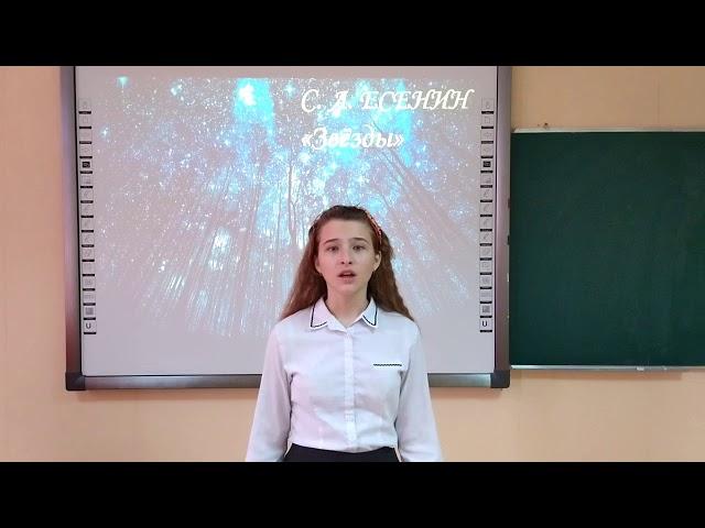 Изображение предпросмотра прочтения – ЕкатеринаМельникова читает произведение «Звезды» С.А.Есенина
