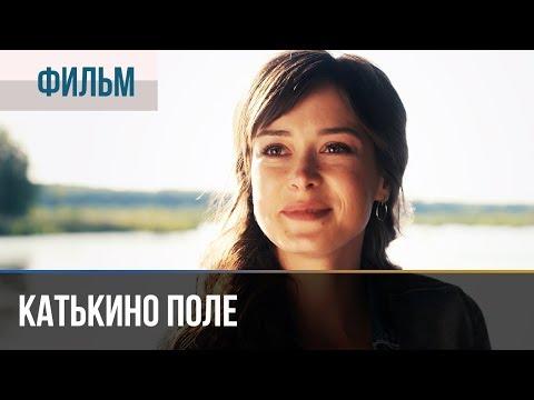 ▶️ Катькино поле - Мелодрама   Фильмы и сериалы - Русские мелодрамы - Ruslar.Biz