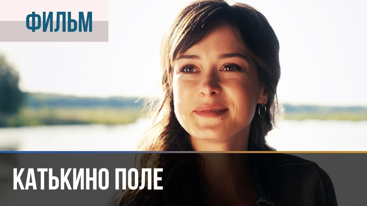 gde-snimali-film-russkoe-pole