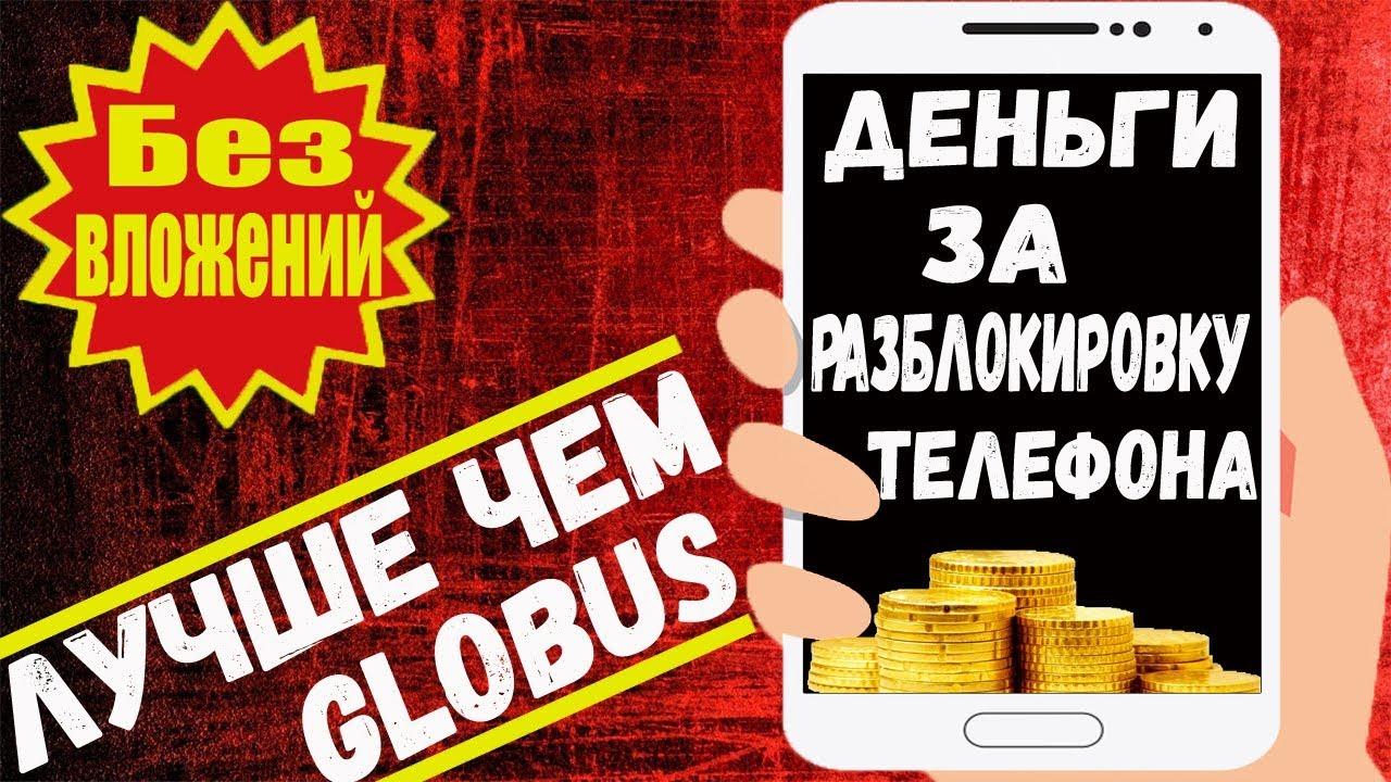 Деньги Автоматом Заработок |  Аналог Глобуса, Деньги за Каждую Разблокировку