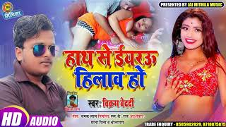 New Bhojputi Romantic Song || हाथ से ईयरऊ हिलाव हो || Bhojpuri Ka Super Hit Song 2020