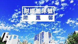 '18.10.02【財經起床號】蘇宏達教授談一週國際焦點