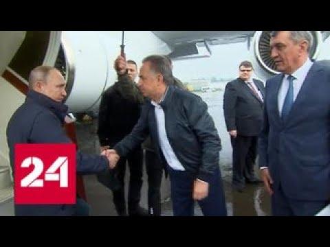 Путин прибыл в