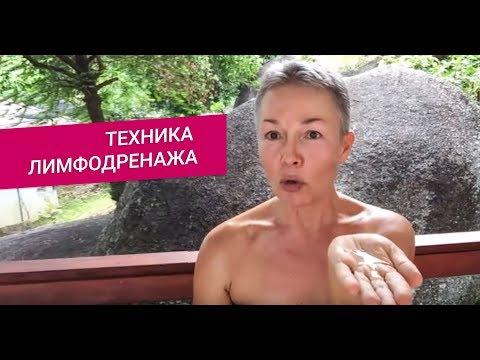 Техника лимфодренажа лица
