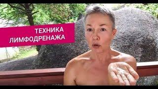 Техника лимфодренажа лица с Еленой Пятибрат.