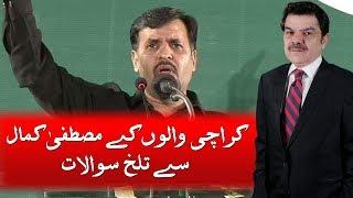 Karachi Walo Ne Mustafa Kamal Se Talkh Sawal Puch Liye   SAMAA TV   Mubasher Lucman