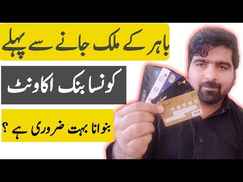 Best Bank Account For Overseas Pakistanis