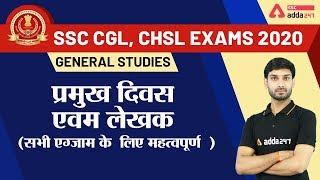 प्रमुख दिवस एवम लेखक | General Studies | SSC CGL | CHSL 2020