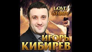Игорь Кибирев - LOVE STORY\Премьера альбома 2019
