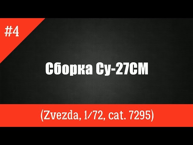 Сборка Су-27СМ - Звезда 1:72 - шаг 4.
