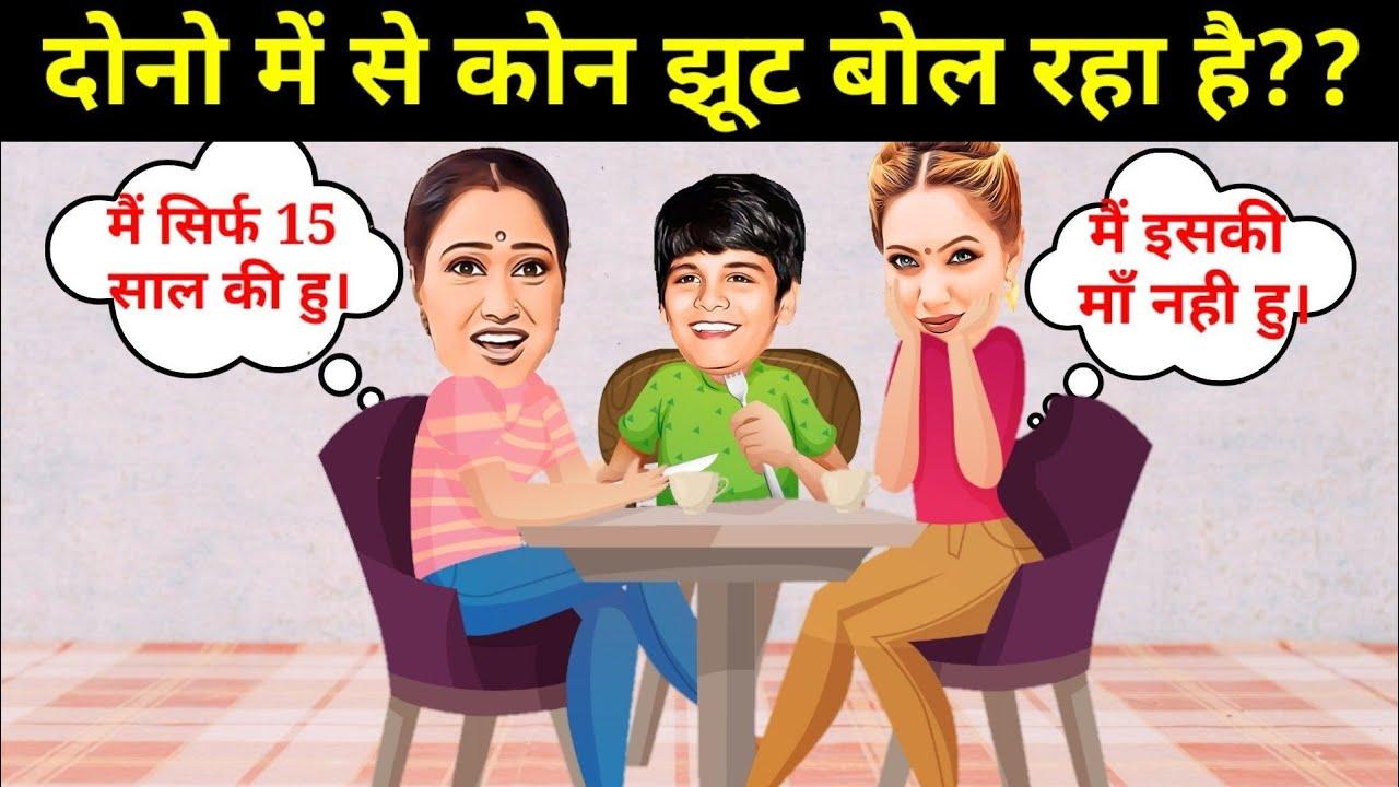 इनमे से कौन झुठ बोल रहा है | tmkoc paheli | paheliyan | majedar paheliyan | hindi paheli | puzzles