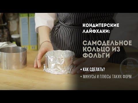 Форма из фольги для запекания. Как сделать одноразовую форму для выпечки своими руками?