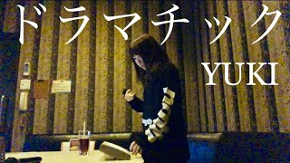 ドラマチック/YUKI カラオケ 歌ってみた