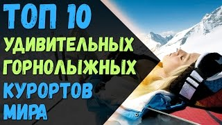 видео 7 лучших горнолыжных курортов Украины