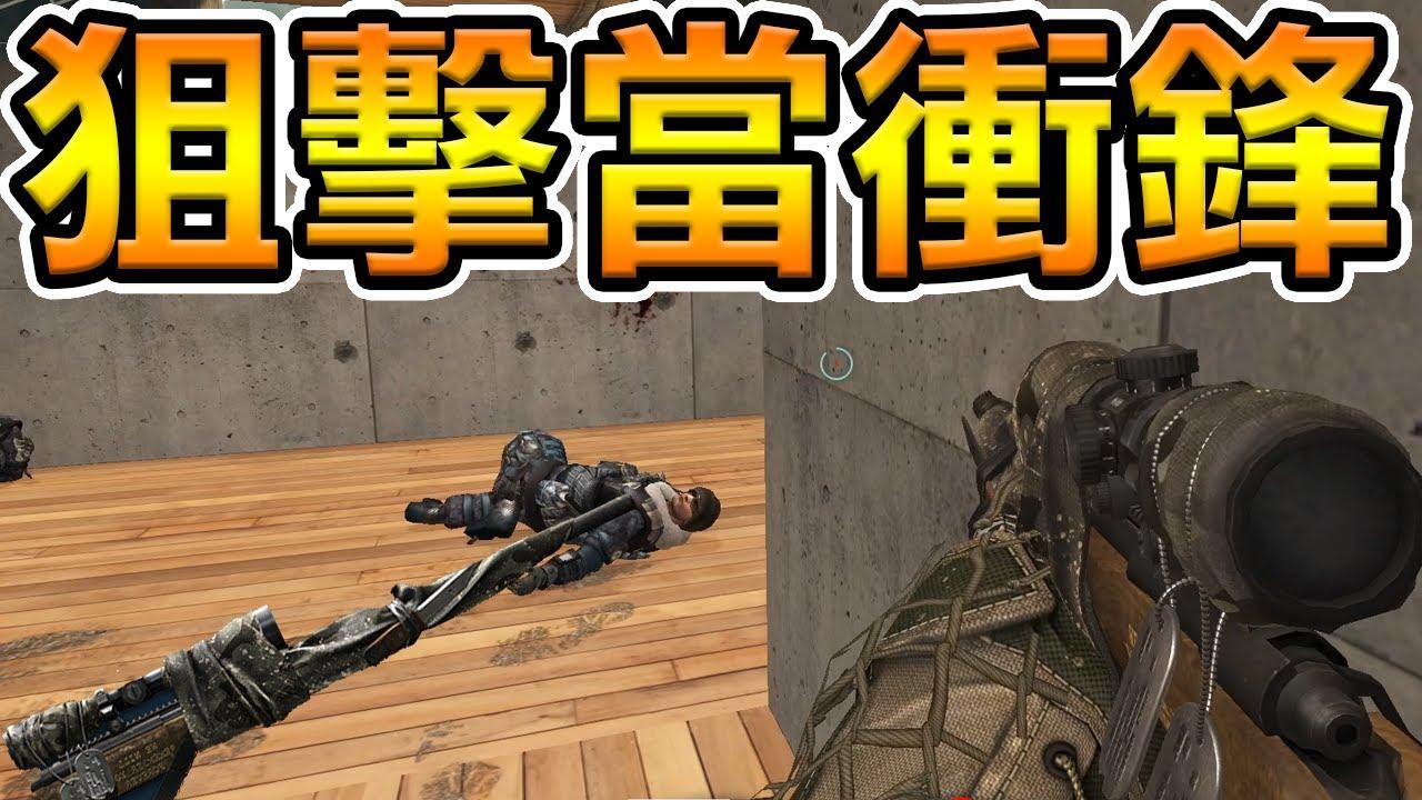【AVA 戰地之王】M24英勇勳章變平民槍,需要是準度還是手速??│殲滅狙擊