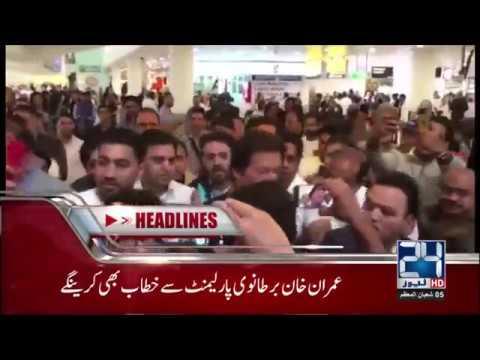 News Headlines   10:00 PM   21 April 2018   24 News HD