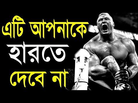 হার মেনে নেবার আগে একবার দেখুন    never give up    motivational video in bangla