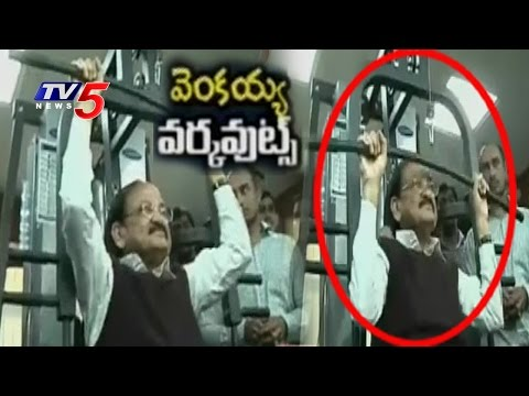 GYM Inaugurated by M.Venkaiah Naidu at His Office | Telugu News | TV5 News