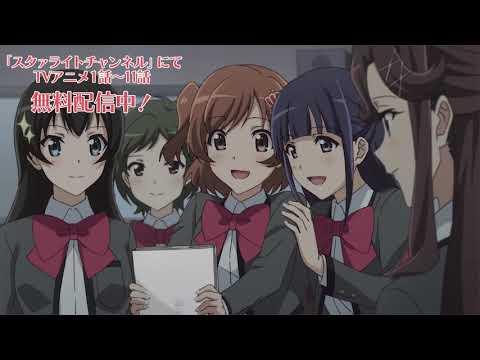 【期間限定公開】TVアニメ「少女☆歌劇 レヴュースタァライト」一話~十一話