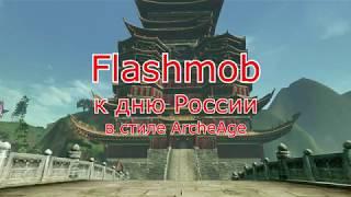 ArcheAge 4.5- Флешмоб для настроения