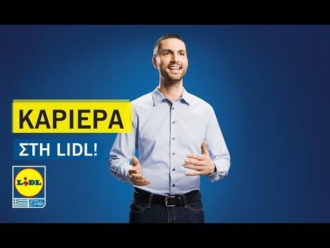 Διευθυντής-τρια Καταστήματος στην Lidl Hellas