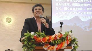 Fight Vol 7~2019年神様のご計画を歩むために・伊藤康一牧師・ワードオブライフ沖縄