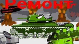 Ремонт мультики про танки