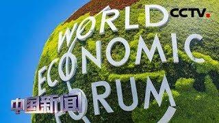 [中国新闻] 聚焦2019夏季达沃斯 中国经济前景备受关注 | CCTV中文国际