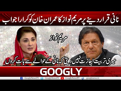 Nani Qarar Dainay Per Maryam Nawaz Ka Imran Khan Ko Karara Jawab | Googly News TV