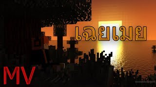 ♪ MV เฉยเมย (Minecraft Animation) ♪