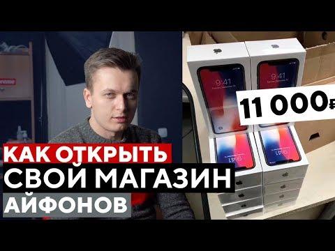 Бизнес на продаже Айфонов. Контакты поставщиков и как проверять восстановленные IPhone!