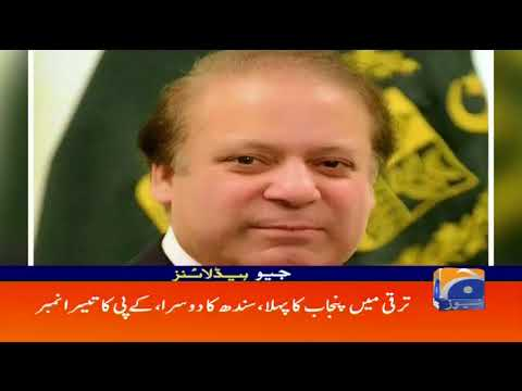 Geo Headlines - 02 PM - 20 May 2018