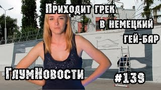 Приходит грек в немецкий гей-бар. ГлумНовости №139 | МеждоМедиа Групп