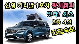 [S모티브] 속보 최초공개! 국내1호 신형 카니발 황제…