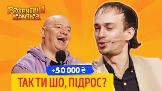 50 000 гривен за Олю Полякову на яме Рассмеши Комика 2020