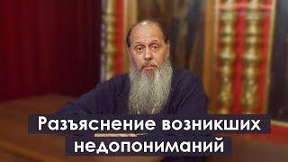 Протоиерей Владимир Головин: «Разъяснение возникших недопониманий.»