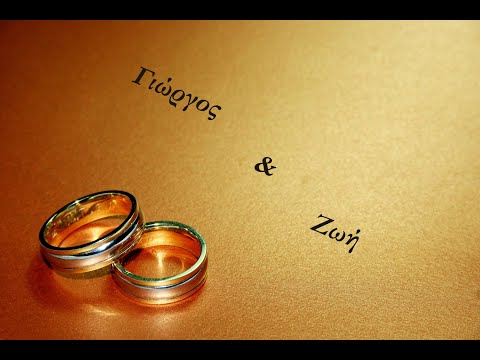 Γιώργος & Ζωή 11/09/2010