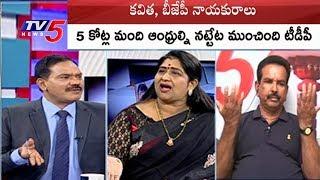 అమిత్ షా లేఖాస్త్రం..! త్రిముఖ రాజకీయ యుద్ధంలో గెలుపెవరిది..? | Top Story | TV5 News