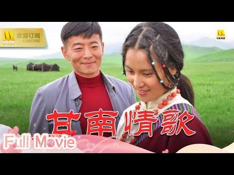 【1080P Full Movie】《甘南情歌/A Blossom Of Love In Gannan》展现超越民族界限的人性美好和世间大爱( 李槐龙 / 德姬 / 普巴太)
