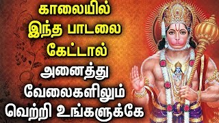 Song for Strength | Best Anjaneyar Tamil Song | listen to this everyday to change your life | padal
