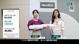현대홈쇼핑+ 진공 포장기 방송 with 이다솜 &…